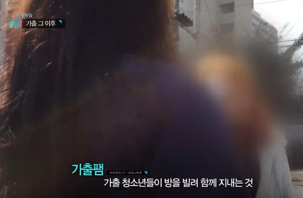 KBS의 <갈 곳 없는 아이들, 가출 그 이후> 보도 중.