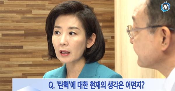 13일 '팬앤드마이크'에 출연한 나경원 자유한국당 원내대표.