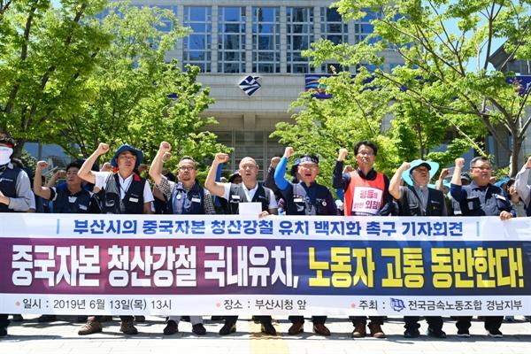 해외자본 규제없는 투자유치 노동자 고통 불러온다 기자회견에 참석한 이들이 주장을 밝히고 있다