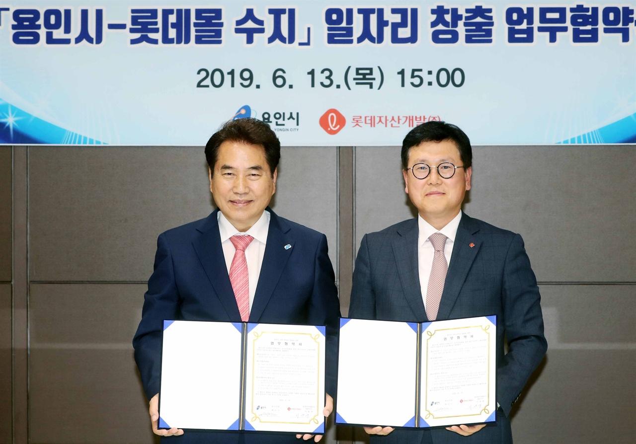 롯데자산개발 이광영 대표이사(오른쪽)와 백군기 용인시장(왼쪽)이 업무협약을 맺고 있는 모습