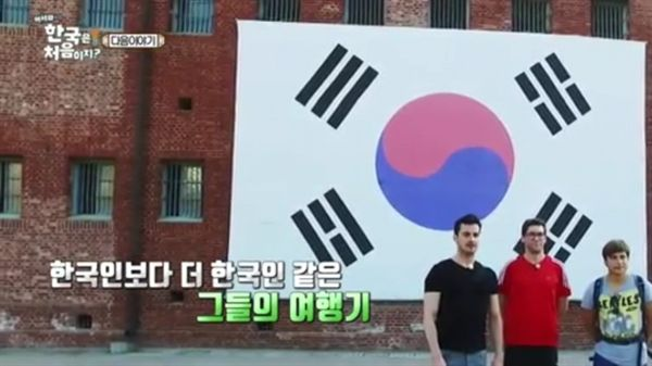 어서와 한국은 처음이지? 독일편 화면 캡쳐