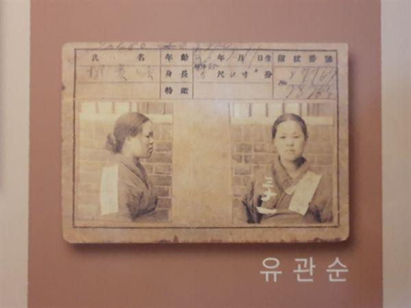 서대문형무소 역사관에서 - 유관순 열사의 수형기록표