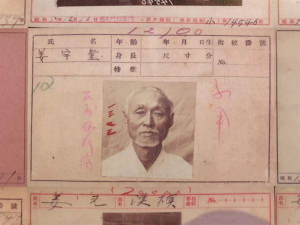 서대문형무소 역사관에서 - 강우규 의사의 수형기록표