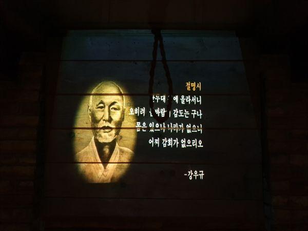 서대문형무소 역사관에서 - 강우규 의사의 절명시