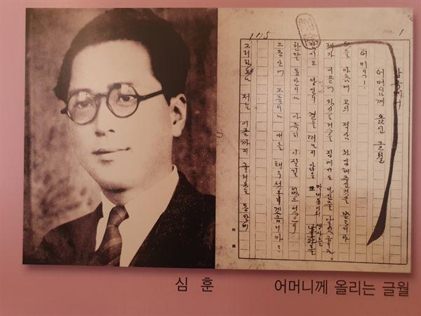 서대문형무소 역사관에서 - 심훈 선생의 '감옥에서 어머니께 올리는 글월'