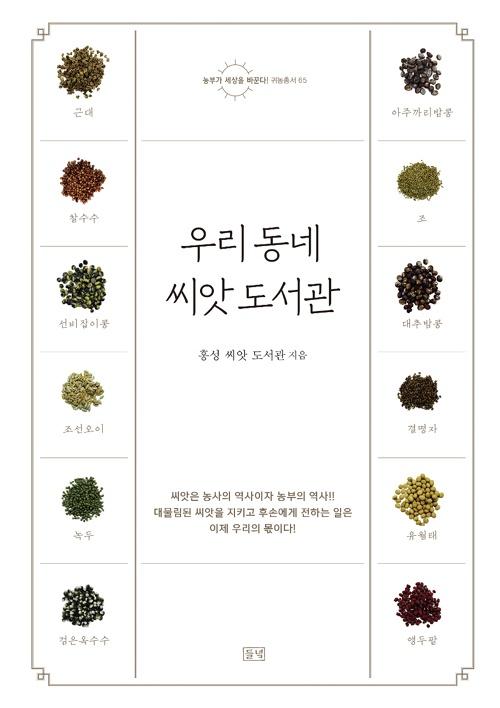 <우리 동네 씨앗 도서관> 책표지.
