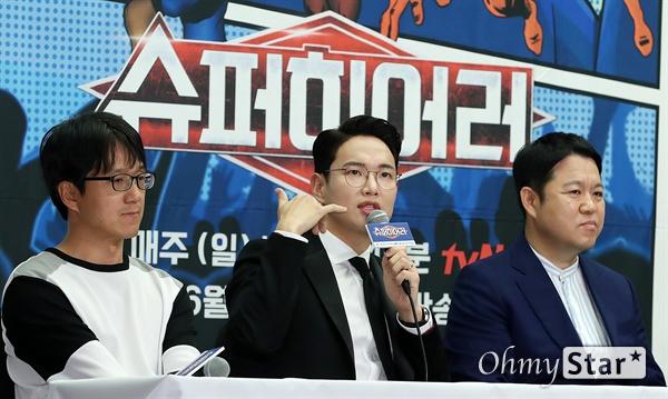 '슈퍼히어러' 장성규-김구라, 밀어주고 끌어주고! 방송인 장성규와 김구라가 14일 오전 서울 상암동의 한 호텔에서 열린 tvN <슈퍼히어러> 제작발표회에서 캐스팅 뒷이야기를 하며 서로에 대해 칭찬을 하고 있다.  왼쪽은 민철기 PD. <슈퍼히어러>는 톱클래스 뮤지션들이 히어러(Hearer)로 출연, 비주얼은 보지 못한 채 오로지 싱어들의 노래만을 듣고 5인의 싱어들 중 주제에 맞는 진짜 싱어를 찾아내는 '귀피셜(자신의 귀를 근거로 한 주장)' 음악 추리 예능이다. 16일 일요일 오후 10시 40분 첫 방송.