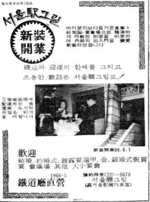 1966년 '서울역 그릴'의 신장개업 광고. 당시 내부공사를 마치고 새로이 개장했다.