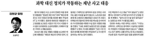 △문재인 대통령 '신속 대응 지시'가 정치가 작동한 결과라는 조선일보 칼럼(6/6)
