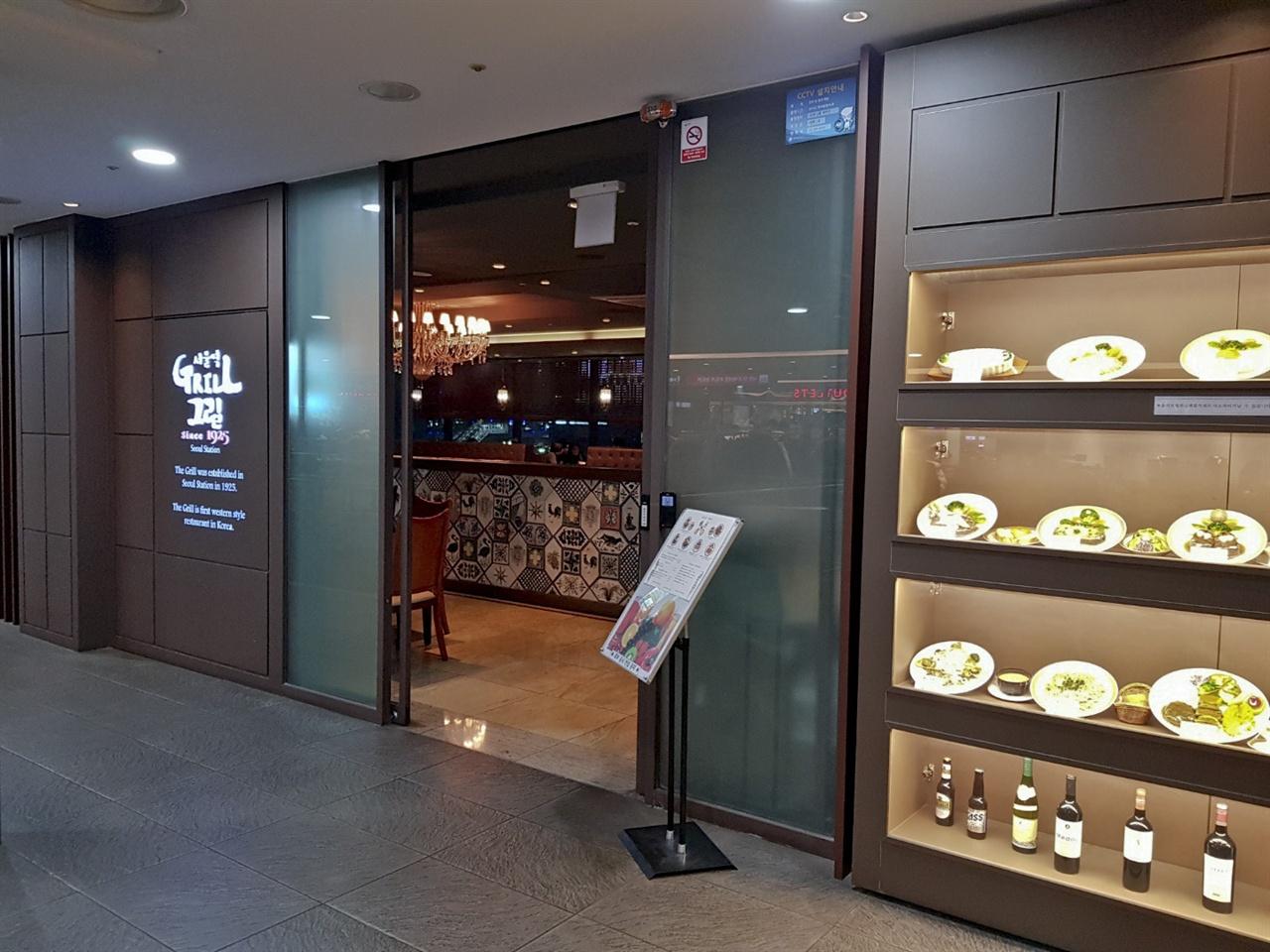 한국 최초의 양식당 '서울역 그릴'의 현재 모습. 서울역 신역사 4층에 위치해있다.