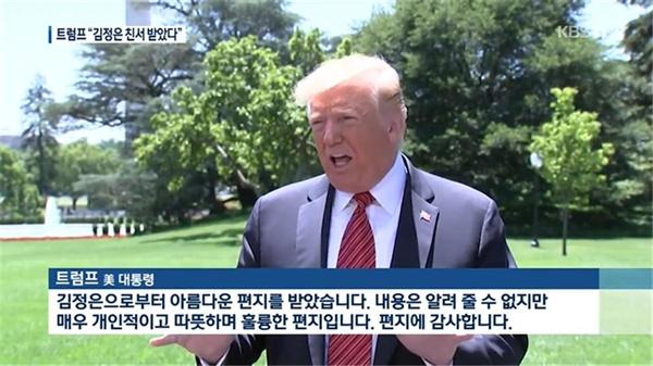 트럼프가 김정은 위원장의 친서 받은 사실 보도한 KBS <뉴스9>(6/12)