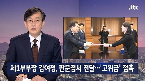'김여정의 조의문 전달'에 더 큰 의미를 둔 JTBC(6/12)