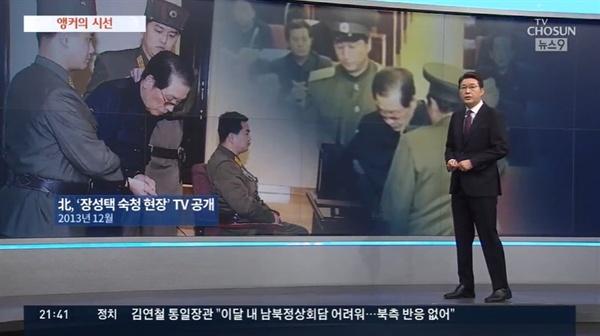 북한의 공개처형 비판하는 TV조선 <뉴스9>(6/12)