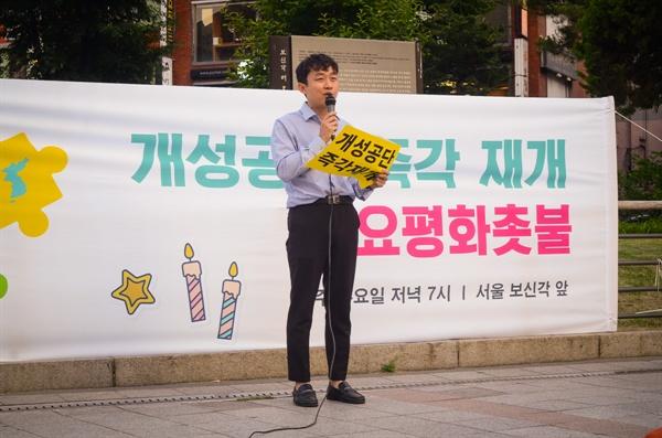 2019년 6월 12일 열린  '개성공단 즉각 재개 수요평화촛불'에서 평화통일시민행동 이진호 대표가 발언하고 있다.