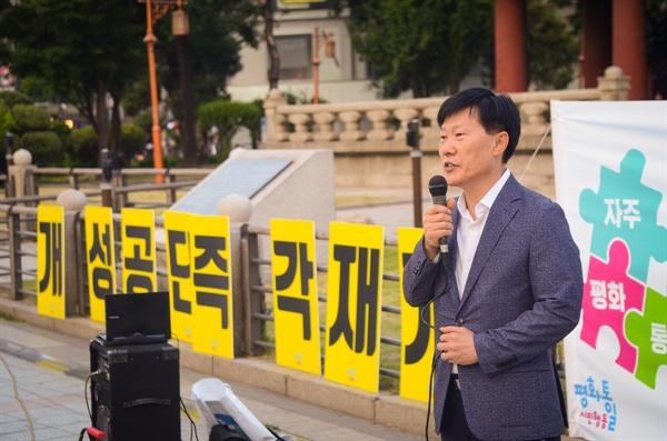 2019년 6월 12일 열린  '개성공단 즉각 재개 수요평화촛불'에서 개성공단기업 비상대책위 김서진 상무가 '개성공단 즉각 재개' 발언을 하고 있다.