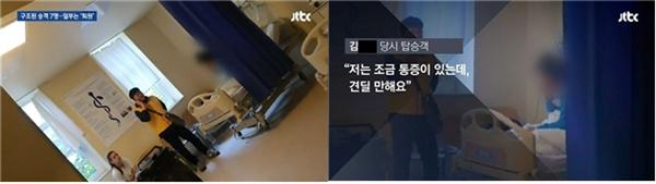 △ 생존자 모습 무리하게 촬영 보도한 JTBC(5/30) ※탑승객 실명에 대한 '검은색 바' 처리는 민언련에서 한 것