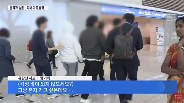△ 피해자 가족 무리하게 인터뷰한 TV조선(5/31)