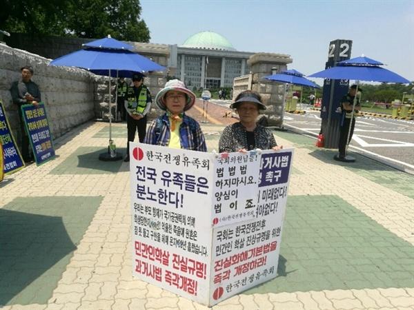 한국전쟁유족회의 14일 국회앞 1인시위 사진. 오는 6월 20일이면 1인시위 500일이 된다.