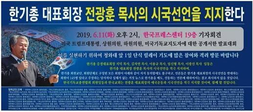 △ 기독교 단체들의 전광훈 지지성명 광고란에 실은 조선일보