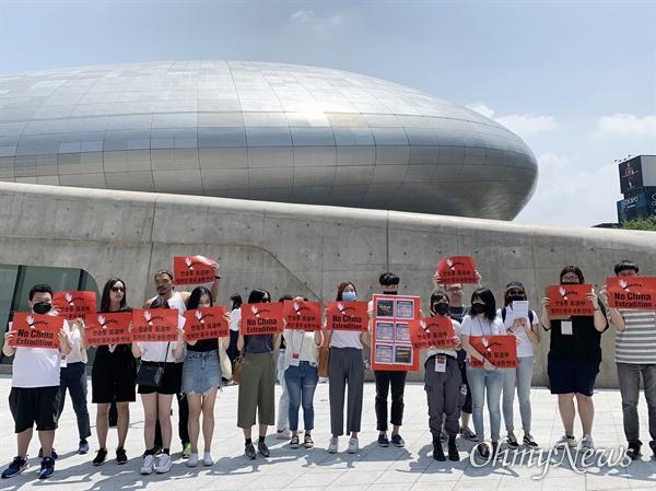 한국에 거주하고 있는 홍콩인들이 15일 동대문디자인플라자(DDP)에 모여 홍콩 행정부가 추진하고 있는 '범죄인 인도법'에 반대하는 시위 및 서명운동을 벌이고 있다.