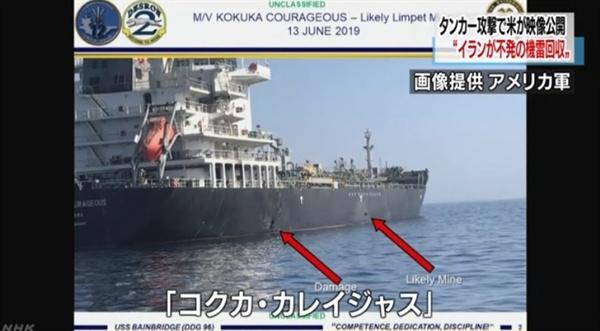 유조선 피격 사건을 보도하는 일본 NHK 뉴스 갈무리.