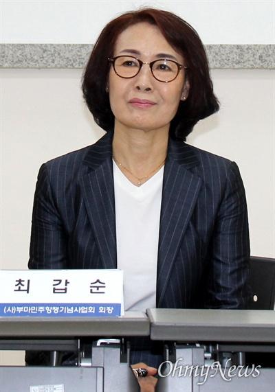 최갑순 (사)부마민주항쟁기념사업회 회장.