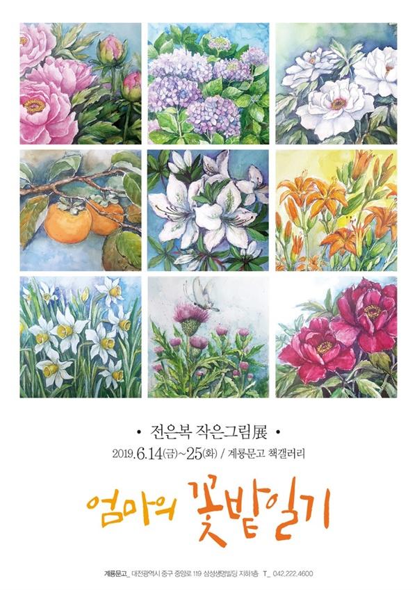 대전 향토서점 계룡문고 갤러리에서 [엄마의 꽃밭일기 -전은복 복 작은그림전]이 6월 25일까지 열린다.