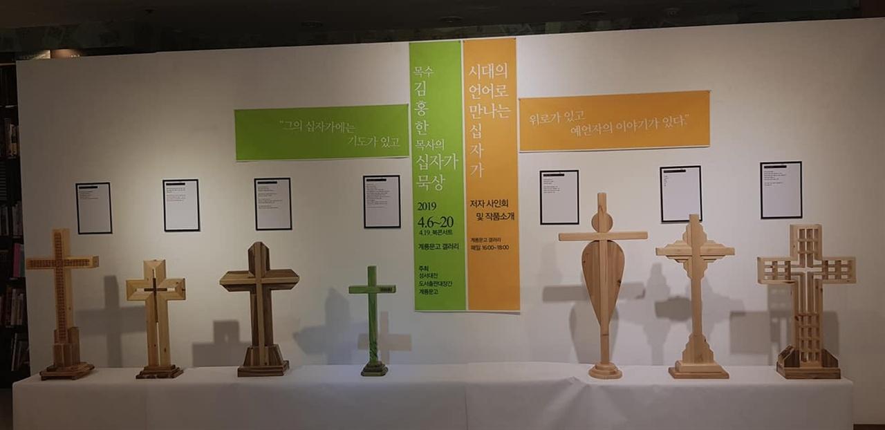 목수 김홍한 목사의 『십자가묵상』 전시회 - <시대의 언어로 만나는 십자가>
