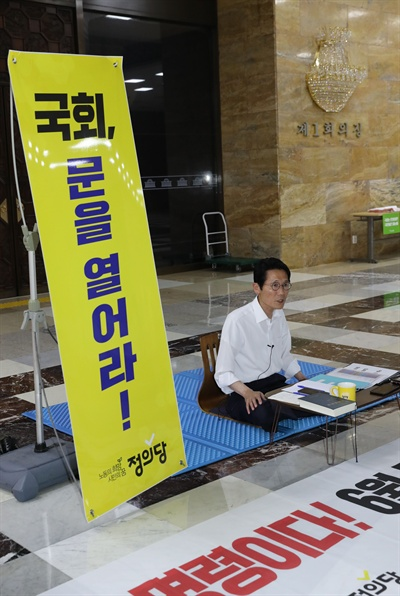 정의당 윤소하 원내대표가 16일 오후 국회 본청 로텐더홀에서 국회정상화 관련 긴급 기자회견을 하고 있다