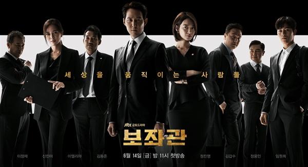 JTBC 금토드라마 <보좌관> 공식 포스터.