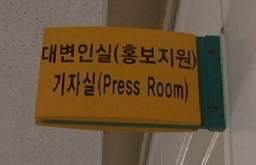 전남도청 기자실 전남 무안군 삼향읍에 있는 전남도청 4층에 있는 기자실