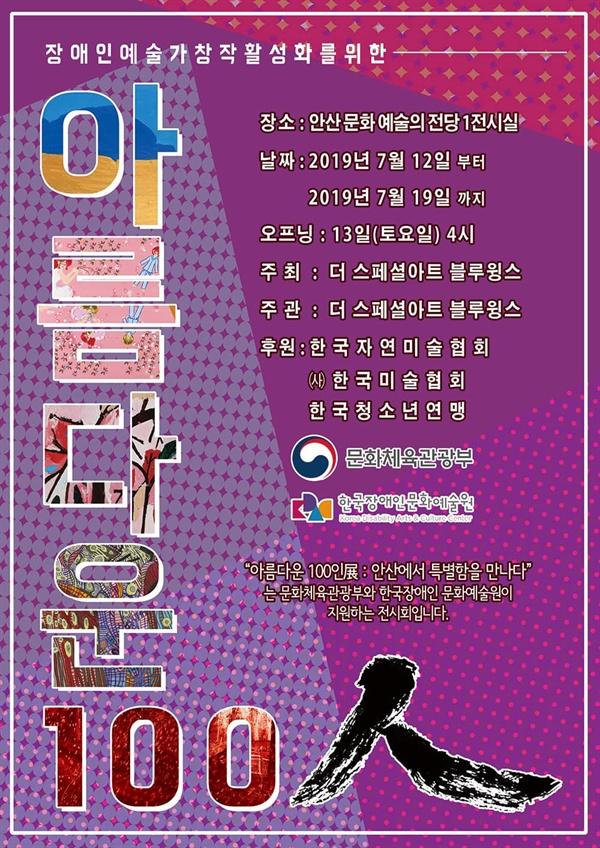 아름다운100인전시회 안산에서 7월 12일 개막하는 '아름다운 100인' 전시회 포스터
