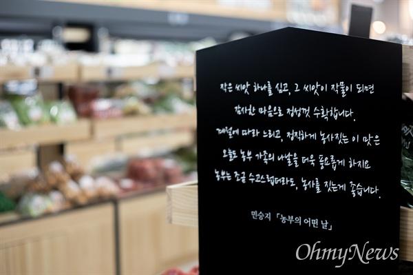 경기도 김포의 한 로컬푸드 직매장.