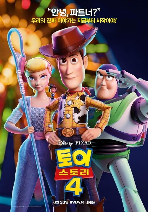 영화 < 토이스토리 4 > 포스터