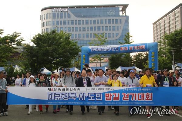 제5회 '평화통일염원 대구경북 시도민 걷기대회'가 6.15남북공동선언 19주년 기념일인 15일 한국폴리텍대학 섬유패션캠퍼스에서 열렸다.