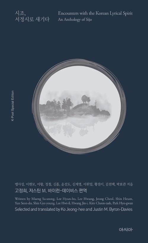 <시조, 서정시로 새기다> 표지.