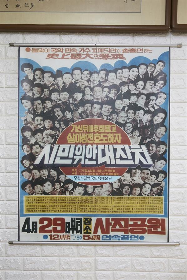 '살아생전 효도하자'는 표어로 제작된 공연 포스터