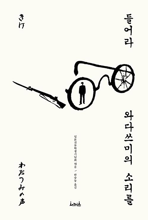 <들어라 와다쓰미의 소리를> 표지