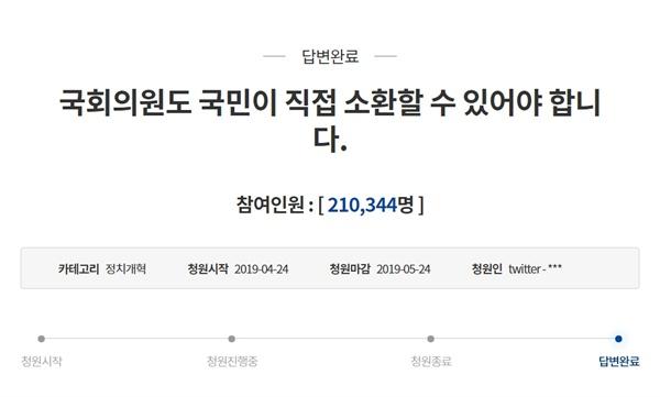 청와대에 올리온 국민소환제 도입 청원.