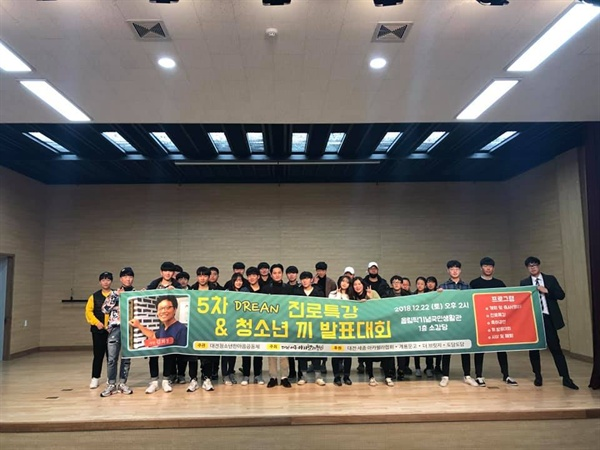 5차 진로 특강을 마치고 참가자들과 김희정 시인이 함께 기념 촬영하는 모습