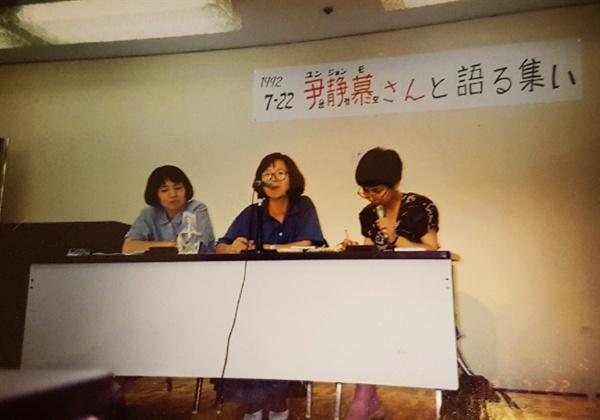 일본과 호주에 강연을 다녔다 엄마 윤정모
