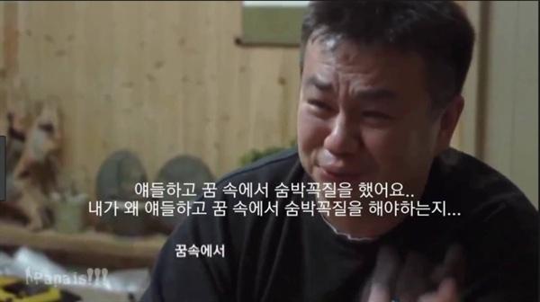 김관홍 잠수사의 생전 인터뷰.