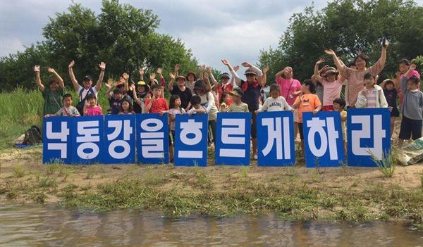 """6월 16일 열린 """"생명의 원천이자 우리의 식수원, 낙동강으로 소풍가자""""."""