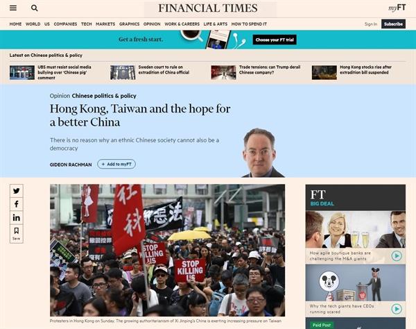 홍콩의 '범죄인 인도 법안' 사태를 분석하는 <파이낸셜타임스> 갈무리.