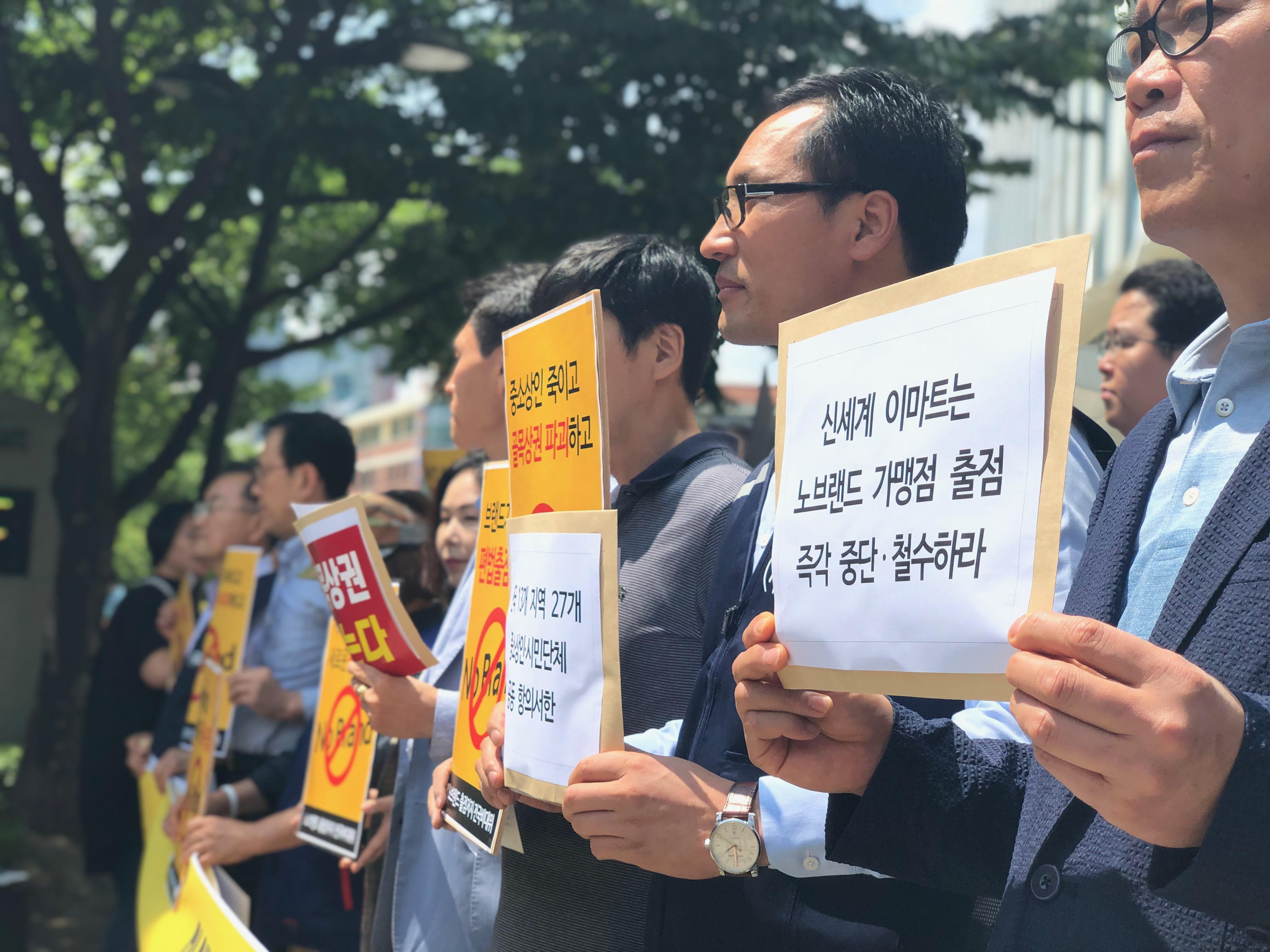 17일 서울 뚝섬 이마트 본사 앞에서 전국 13개 지역 27개 중소상인, 시민단체가 공동 기자회견을 열었다.
