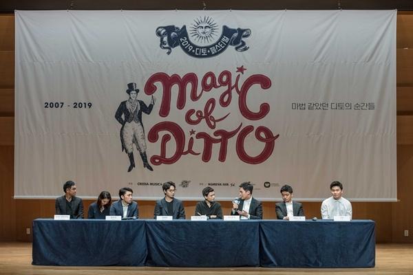 2019 디토 페스티벌 2019 디토 페스티벌을 앞두고 17일 오전 서울 여의도의 한 공연장에서 기자간담회가 열렸다.