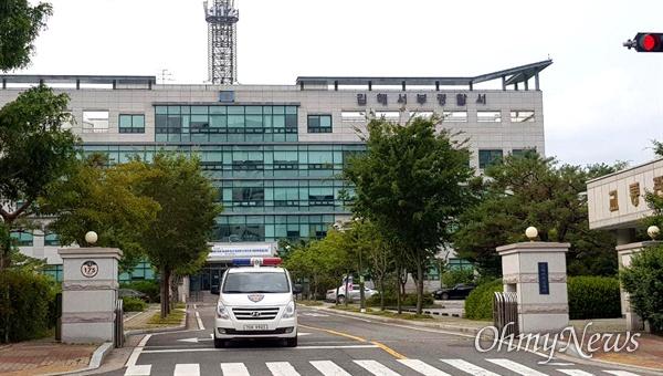 김해서부경찰서.