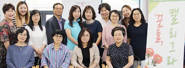 충남 예산군 캘리그래피 동아리 '꿈틀' 동아리 회원들.
