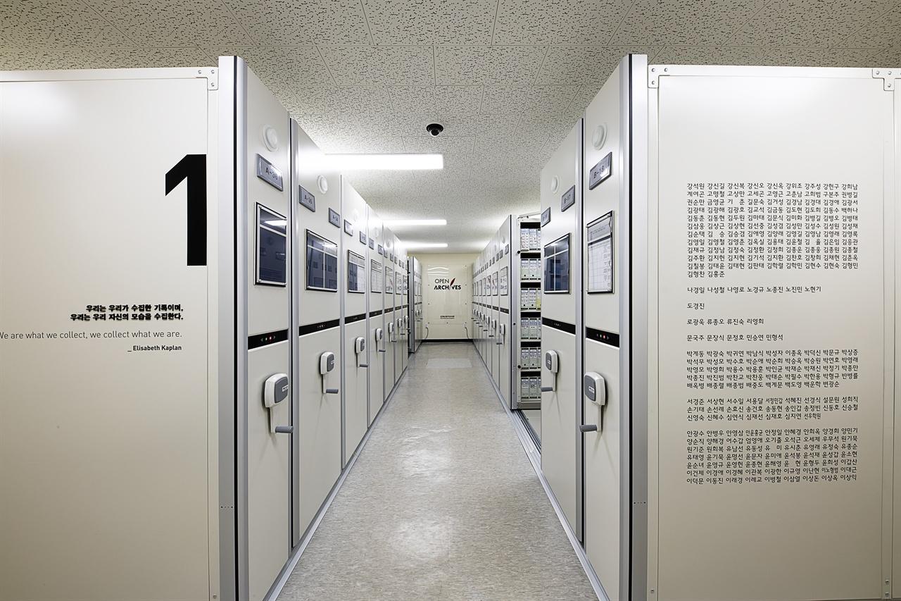 민주화운동기념사업회 수장고에는 90만여건의 사료가 보관돼 있다