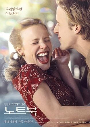 <노트북> 영화 포스터
